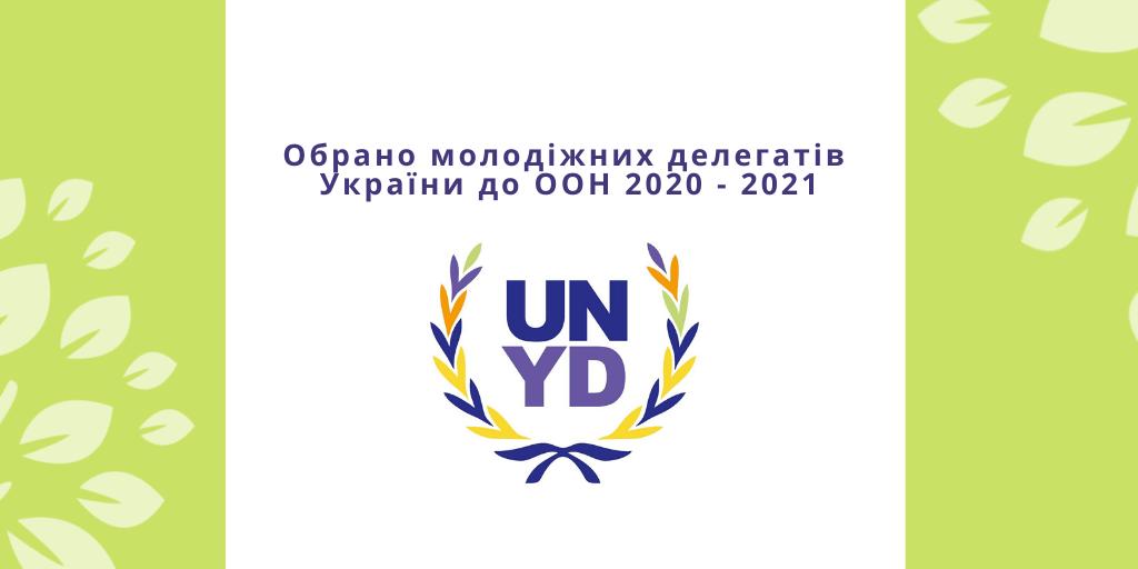 Молодіжні делегати України до ООН 2019-2020, копия (2)