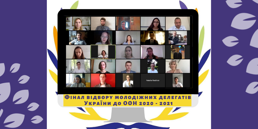Молодіжні делегати України до ООН_фінал