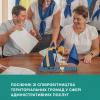 Посібник зі співробітництва ОТГ у сфері адмін послуг