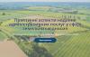 земельні відносини - онлайн курс
