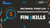 FIN $KILLS_Фестиваль_АЮКУ