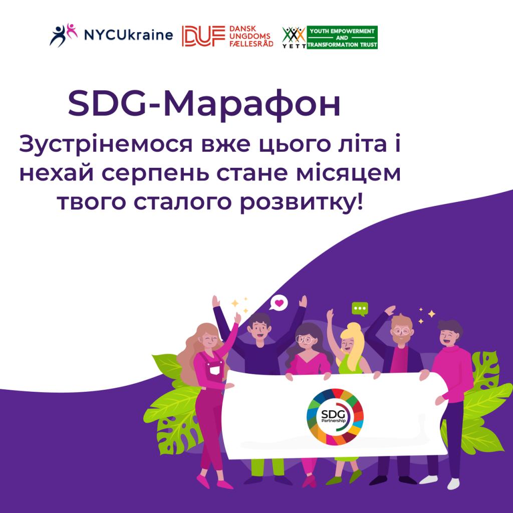 SDG_марафон_інстаграм