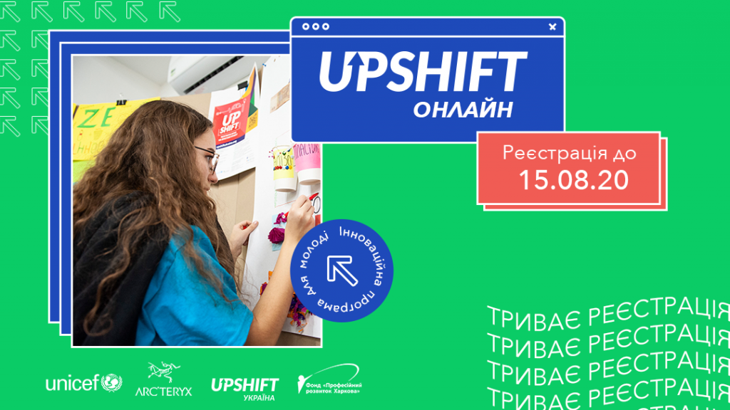 UPSHIFT Call for Application1