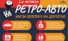Постер_ретро_2