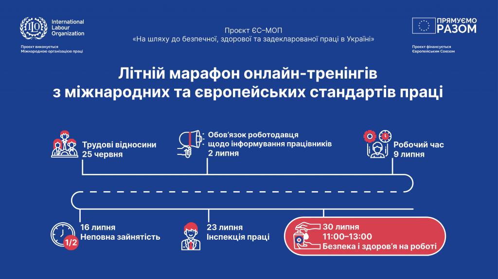 web6_UKR