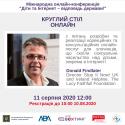 Міжнародна онлайн-конференція _Діти та Інтернет – відповідь держави!_ (4)