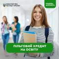 Пільговий кредит на навчання