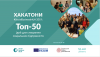 Хакатони #SocialBusinessInUA 2019: топ-50 ідей для створення соціальних підприємств