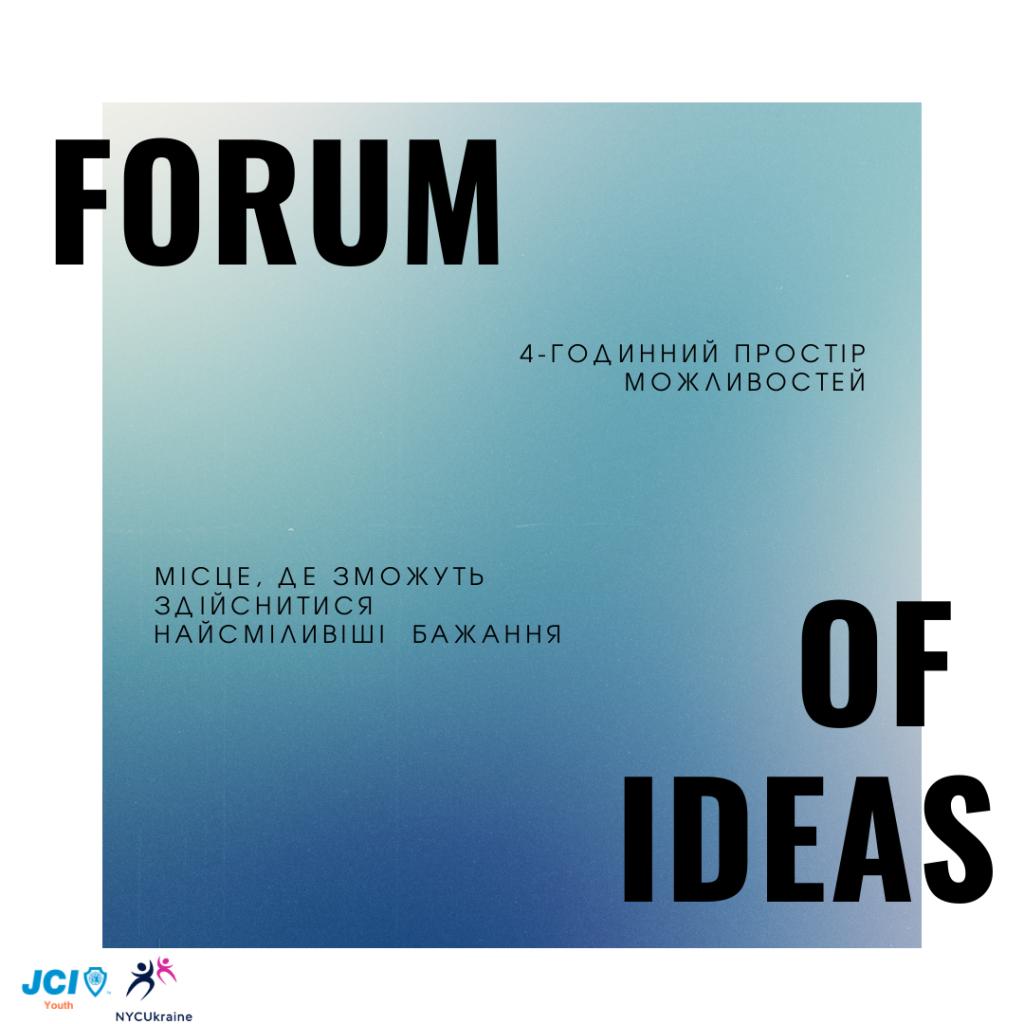 форум идей (1)