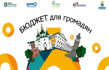 04May2020_16-54-33Byudzhet_dlya_gromadyan_N_zhinska_m_ska_OTG