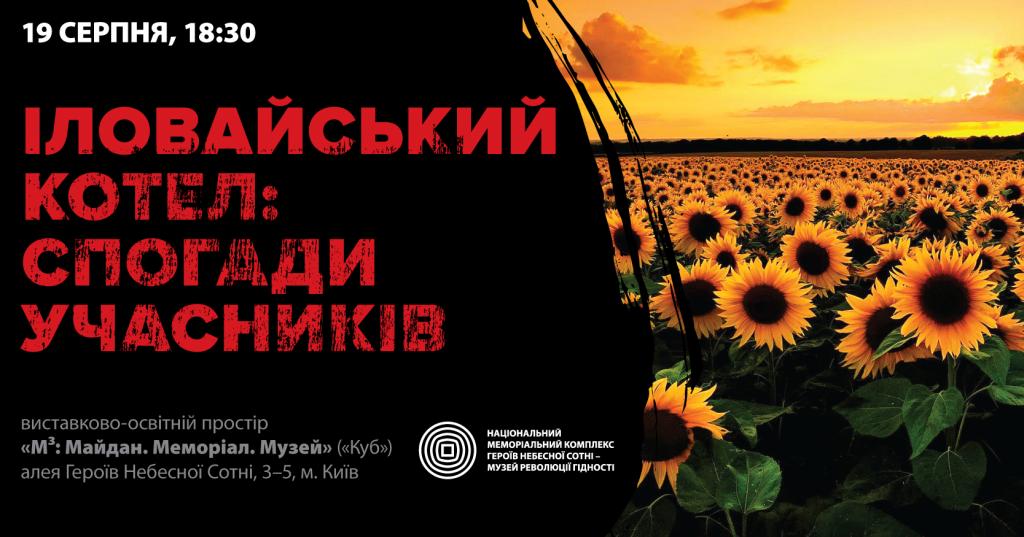 RDM_ILLOVAYSK-2-3-fb-event