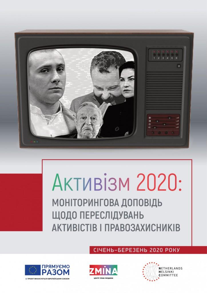 activizm2020_v04ua-01