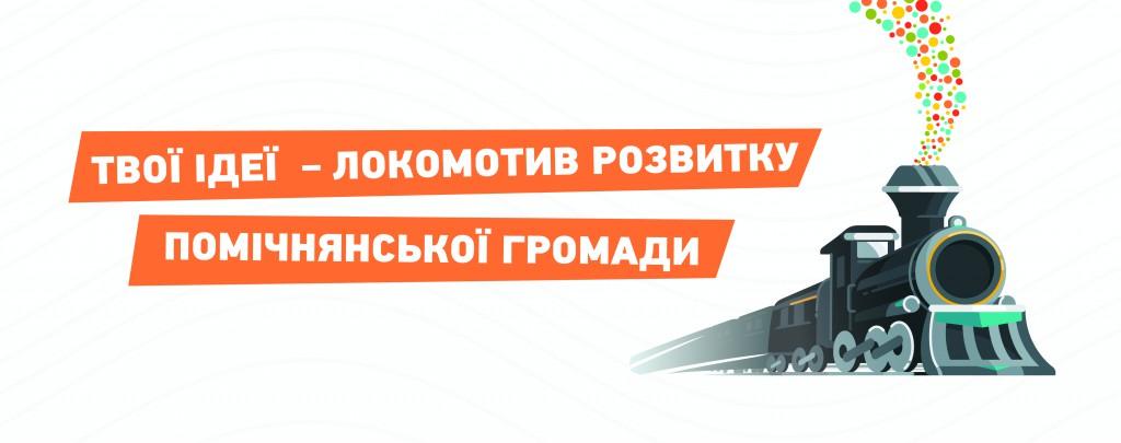 Громадський бюджет Помічнянська громада 2020 4-07