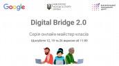 Загальний банер - Digital Bridge 2.0 NEW (1)
