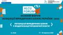 Подія _ALCU Forum
