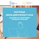 Реєстрація на Школу доброчесності НАЗК для активістів та представників громадських організацій