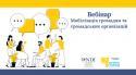афіша_вебінар мобілізація (2)