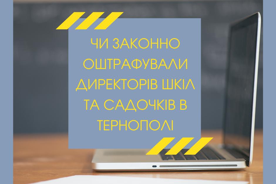 Чи законно оштрафували директорів шкіл та садочків в Тернополі