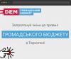 2ГБ Тернопіль