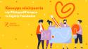 Конкурс мінігрантів #ЩедрийВівторок за підтримки Zagoriy Foundation