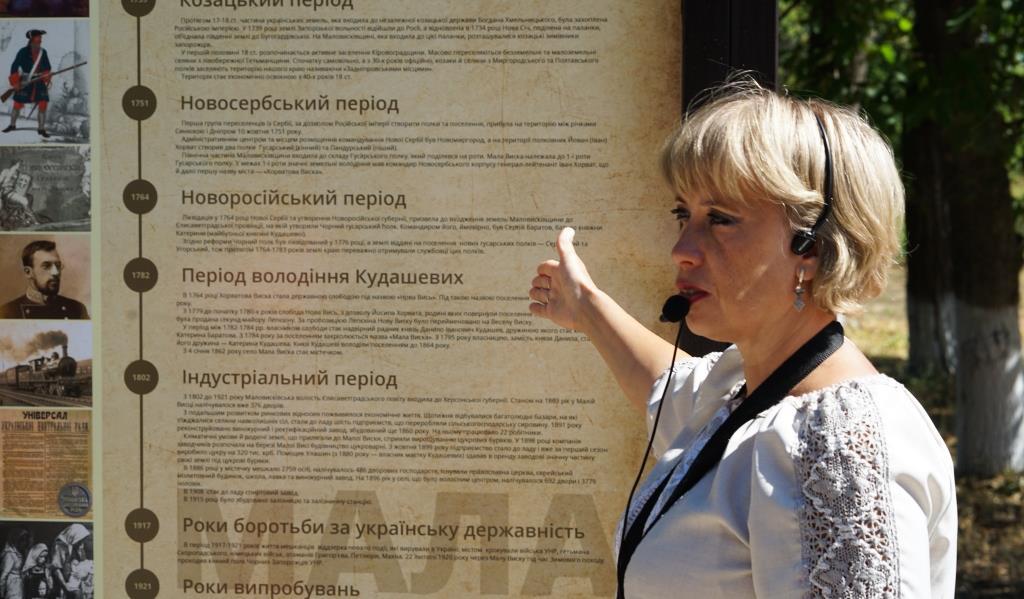 Олена Мазур, авторка серії тематичних екскурсій про маєток Кудашева та Малу Виску, проводить екскурсію на День Незалежності України