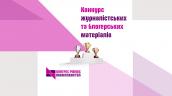 Konkurs-zhurnalists-kykh-materialiv