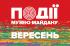 RDM_EVENTS-2