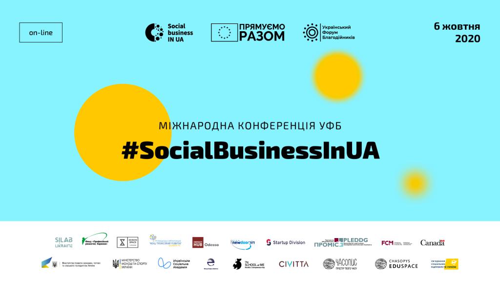 Міжнародна конференція УФБ #SocialBusinessInUA