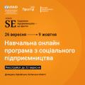 facebook_пост_ навчальна програма Донецька, Харківська, Луганька (1)