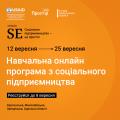 facebook_пост_ навчальна програма Херсонська, Миколаївська, Запорізька, Одеська
