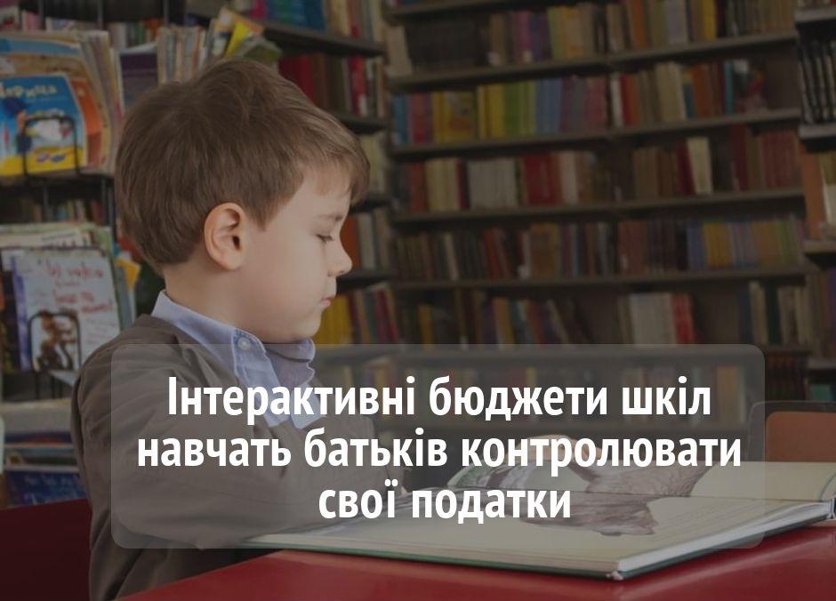 shkola (1)