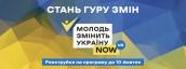Молодь змінить Україну 2020