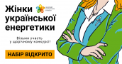 Жінки української енергетики