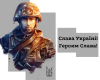 Слава Україні!Героям Слава!