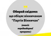 партія вінничан
