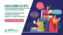 Online-kurs_EPL_2020-21_1