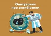 Опитування про антибіотики