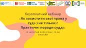 Webinar_HRV_2020.10.12