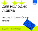 active citizens camp_1