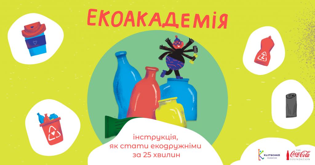 ecoacademy_key