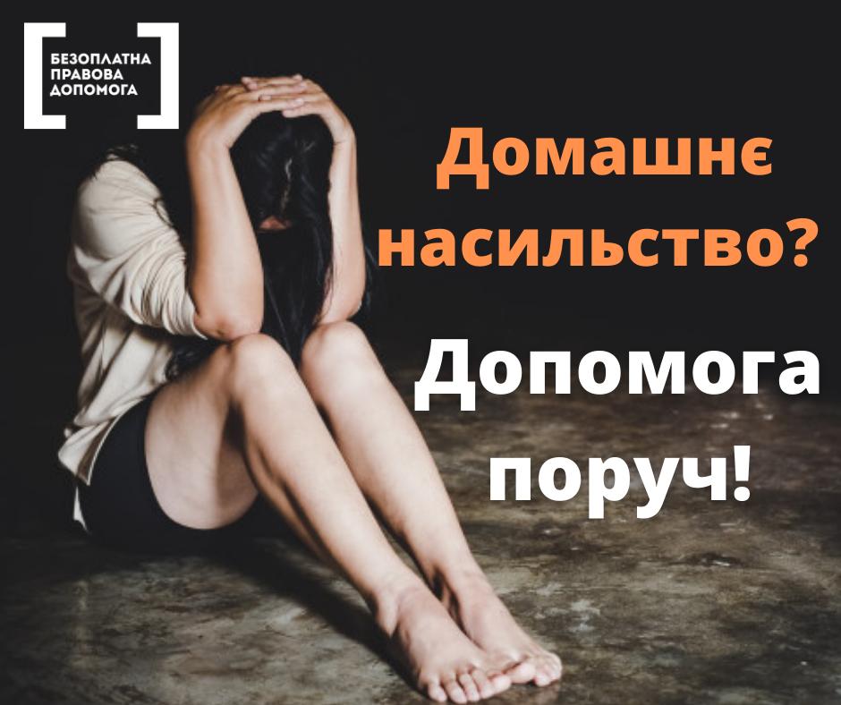 Домашнє насильство_25.11.2020
