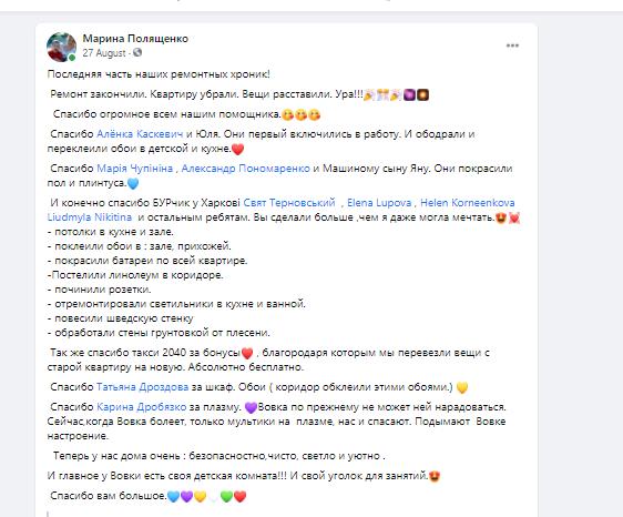 Марина полященко