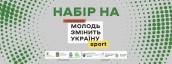 Молодь змінить Україну Спорт (2)