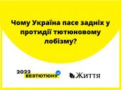 Чому Україна пасе задніх у протидії тютюновому лобізму_