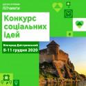 Пітчинг у Білгород-Дністровську