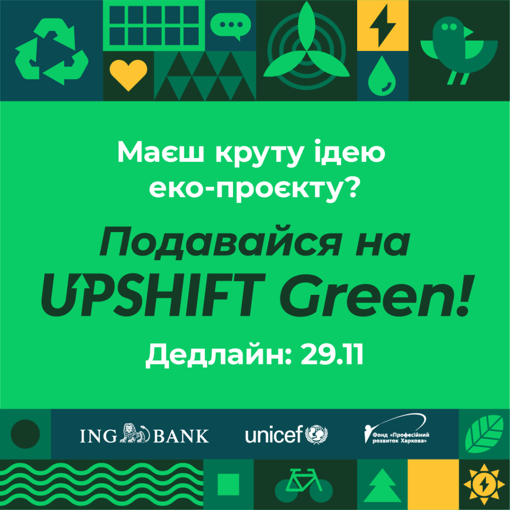 UPSHIFT_Green_post_1to1