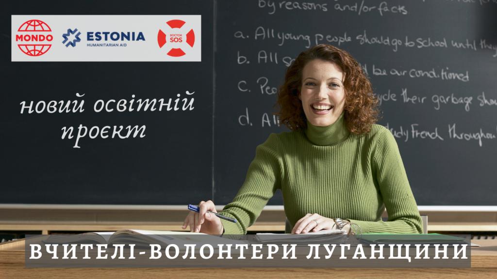 Вчителі-волонтери--1536x864