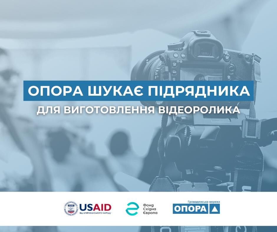 Народні депутати в нових територіальних громадах_ модель інклюзивного діалогу на Львівщині
