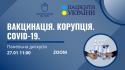 Банер_дискусія_вакцинація