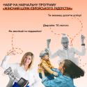 НАБІР НА ЛІДЕРСЬКУ ПРОГРАМУ_1